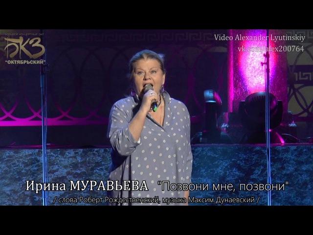Ирина МУРАВЬЕВА Позвони мне позвони