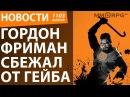 Гордон Фриман сбежал от Гейба Новости