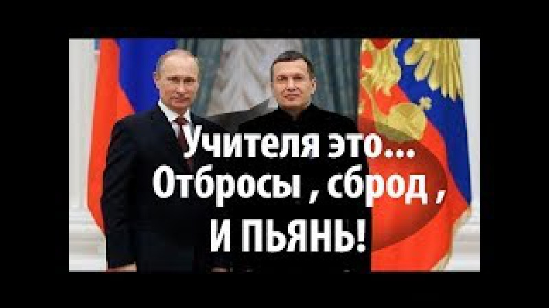 Владимир Соловьев Учителя это СБРОД , ОТБРОСЫ И ПЬЯНЬ!
