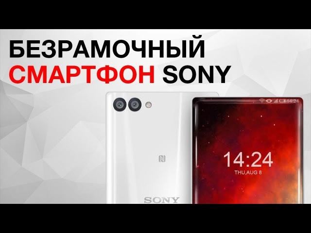 Безрамочный Смартфон SONY Ховерборд Калашникова Hololens в действии