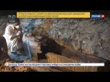 Новости на «Россия 24» • В Луксоре нашли захоронение мумий шестого века до нашей эры