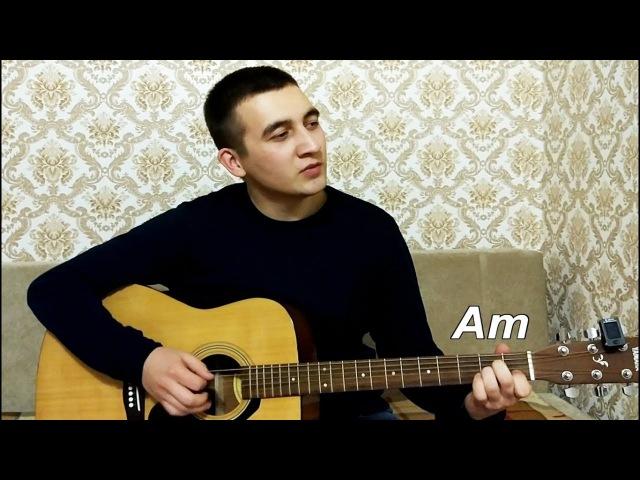 Ты неси меня река - песни под гитару с аккордами