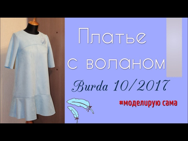 ШЬЮ из искусственной замши👗ПЛАТЬЕ-ТРАПЕЦИЯ с воланом👗Burda 10/2017