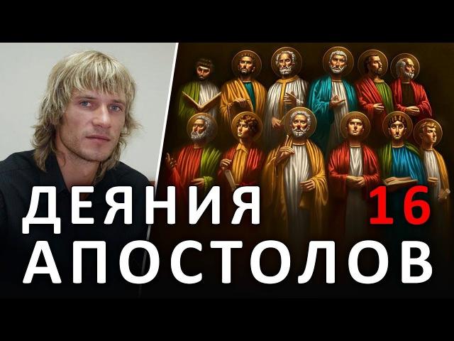 ДЕЯНИЯ СВ. АПОСТОЛОВ. 16 глава. Страдания за Евангелие ХРИСТОЛЮБ
