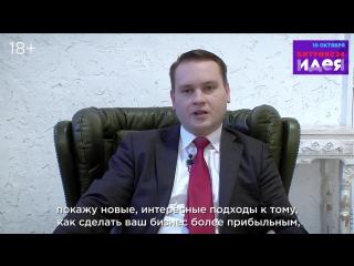 Глеб Архангельский приглашает на «Битрик24.Идея» в Самаре