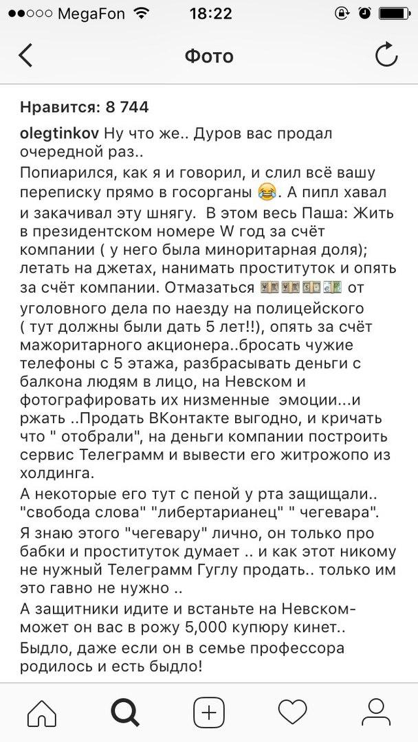 Тиньков в своем Инстаграме жестко раскритиковал Павла Дурова