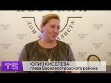 Глава Василеостровского района Юлия Кисилева о проекте