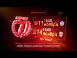 Анонс матчей СКА-Нефтяника с Волгой и Динамо-Казань