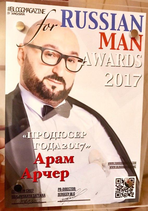 Aram Archer | Москва