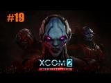 Высадки по тактике | XCOM 2: War of the Chosen