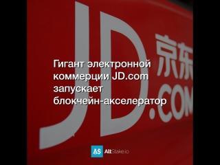 Гигант электронной коммерции JD.com запускает блокчейн-акселератор