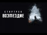 Стар Трек: Возмездие (2013) - Star Trek: Into darkness (2013)
