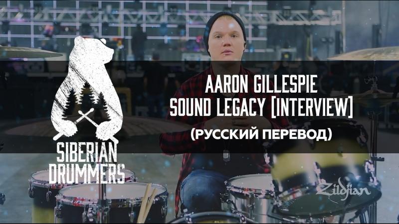 17. Aaron Gillespie - Sound Legacy (Русский перевод)
