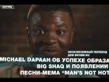 Michael Dapaah об успехе образа Big Shaq и создании песни-мема «Man's Not Hot» (Переведено сайтом Rhyme.ru)