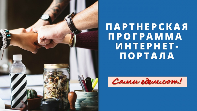 Партнерская программа Интернет портала Сами едем com Сайт для путешественников по России