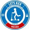 Let's Kick Москва. Городские самокаты