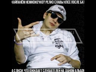 Гнойный выпустит альбом «Солнце Мёртвых» сразу после баттла? / Слава КПСС vs Oxxxymiron