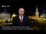 Путин поздравляет с Новым годом