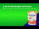 Так ли безобидна фруктоза Блог врача-диетолога Инны Кононенко