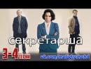 Секретарша / 2018 (детектив, комедия). 3-4 серии из 8