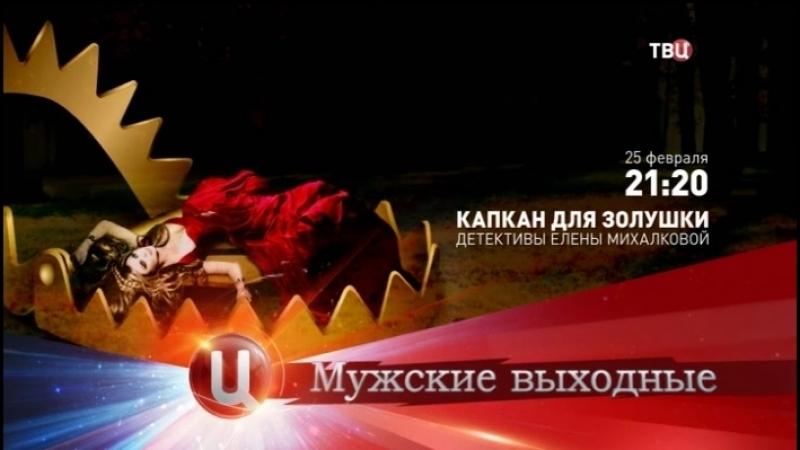Капкан для Золушки Детективы Елены Михалковой