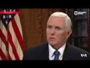 Интервью вице президента США Майка Пенса 4 01 2018