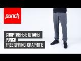 Спортивные штаны Punch - Free Spring, Graphite. Обзор