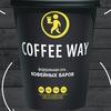 Coffee Way (Серпухов)