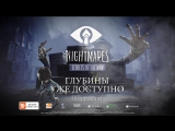 Little Nightmares - Глубины