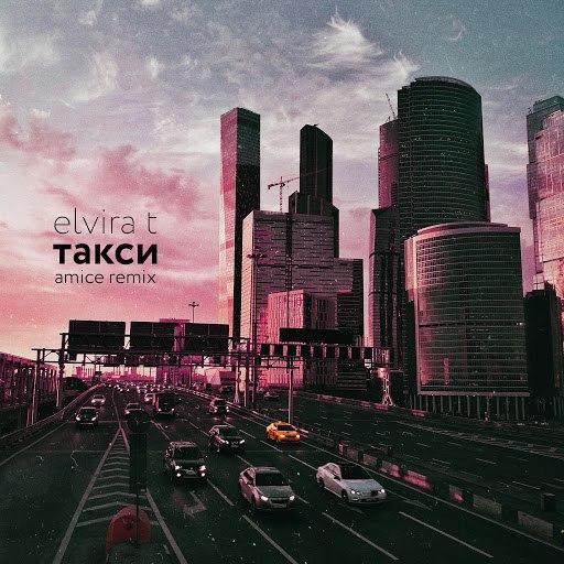 Elvira T альбом Такси (Amice Remix)