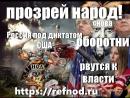 Планы США убрать Путина любой ценой, тогда нас ждет полная ликвидация страны с приходом Горбачева № 2