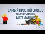 Как объяснить ребёнку математику на кубиках Lego l Lucky Craft – подпишись