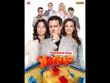 Универ Новая Общага 4 сезон 7 серия или 7 сезон 51 серия смотреть с 15 минуты