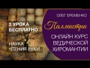 Еременко Олег - Курс ведической астрологии