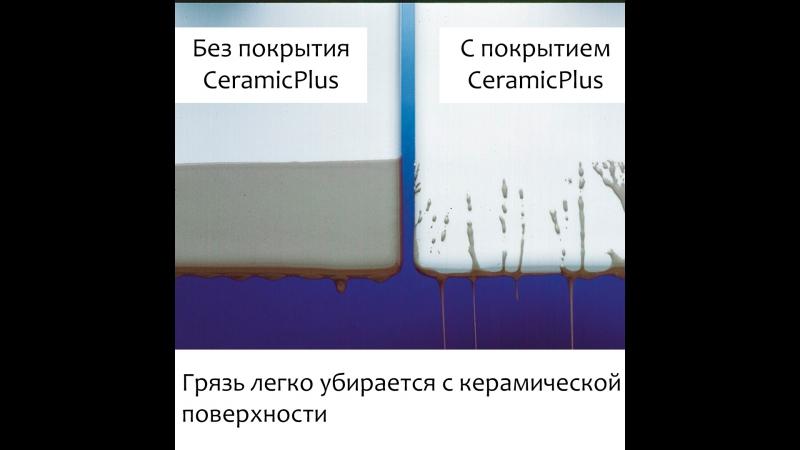 Покрытие CeramicPlus от Villeroy Boch