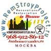 Механизированная Отделка - Москва / МО