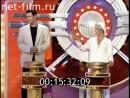 Угадай мелодию 23.12.1997 Денис Клявер, Лайма Вайкуле, Станислав Костюшкин