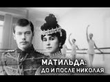 Матильда: До и после Николая
