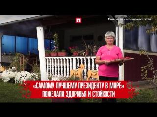 Как поздравили Владимира Путина в разных странах