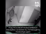 В Подмосковье маньяк-онанист пугает пожилых дам