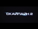 Скайлайн 2 2017 с 26 октября на kinogo.by