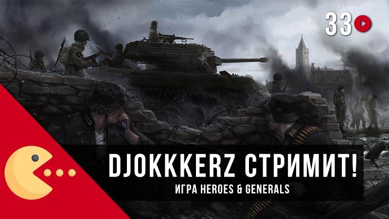 Джокера призвали на войну, прощайте! - Generals Heroes