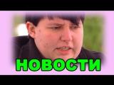 ДОМ 2 НОВОСТИ И СЛУХИ - 28 НОЯБРЯ  (ondom2.com)