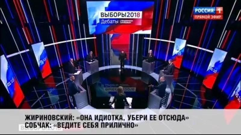 Жириновский обозвал Собчак «дурой» во время дебатов, она вылила на него стакан воды. Лидер ЛДПР потребовал выгнать конкурентку с