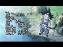 ED 10 Dragon Ball Super Драконий жемчуг Супер