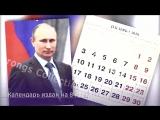 Календари сВладимиром Путиным стали хитом продаж вВеликобритании