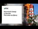 Пожар в гостинице Ростова-на-Дону