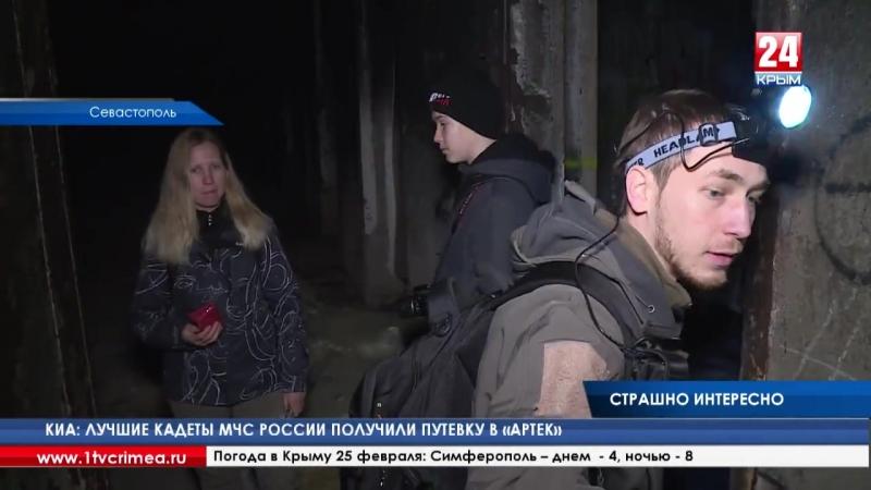 Сверхсекретный бункер экстремальную экскурсию провели для всех желающих крымские волонтёры в Балаклаве
