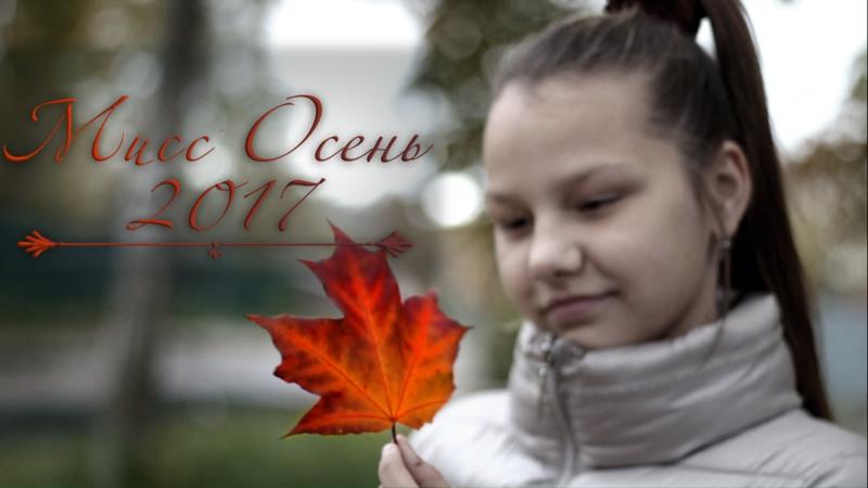 Конкурсный видеоролик: Мисс Осень