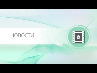 Перенос срока вступления в силу Инструкции Банка России 181-И
